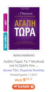 Agapi_ToraBestseller in Public (1)