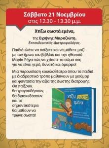 Xmas_Programm_EKD_Christakis_FB_21_November (2)