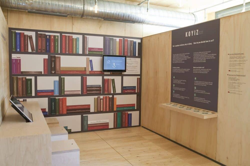 img_078-Ακαδημία Πλάτωνος: Ψηφιακό Μουσείο
