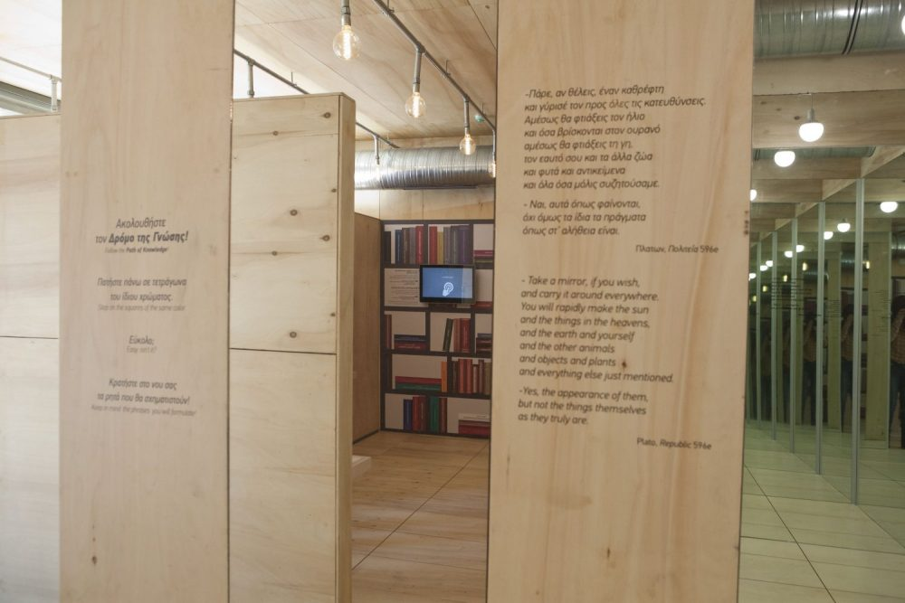 img_117-Ακαδημία Πλάτωνος: Ψηφιακό Μουσείο