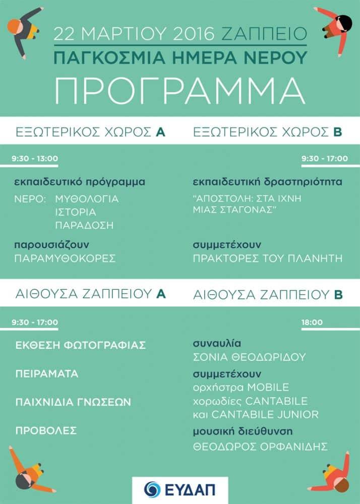 programma_teliko