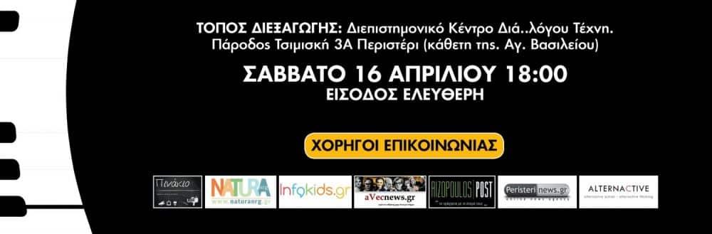 Anna-Capone-Papas-poster (1)