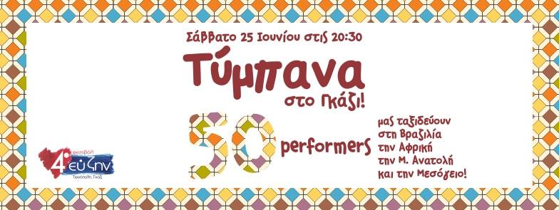 krousta_festival_event-cover