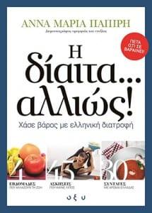 Η δίαιτα αλλιώς - Άννα Μαρία Παπίρη, Εκδ.Οξύ