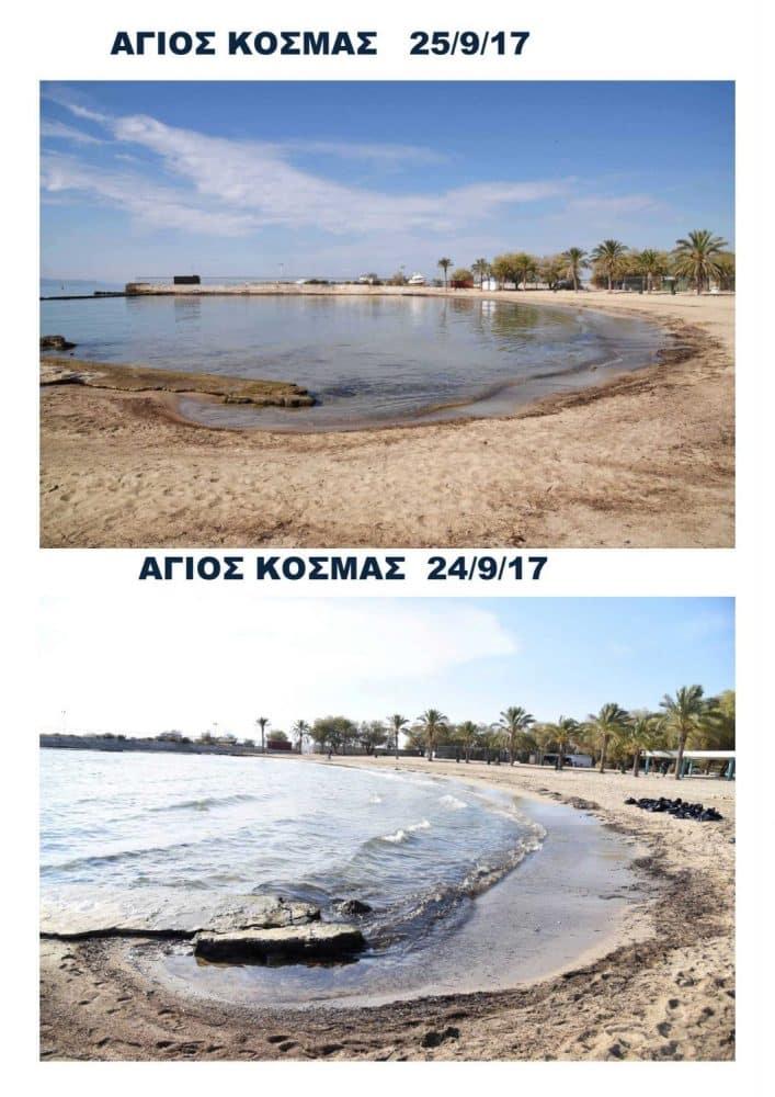 agios_kosmas_ep