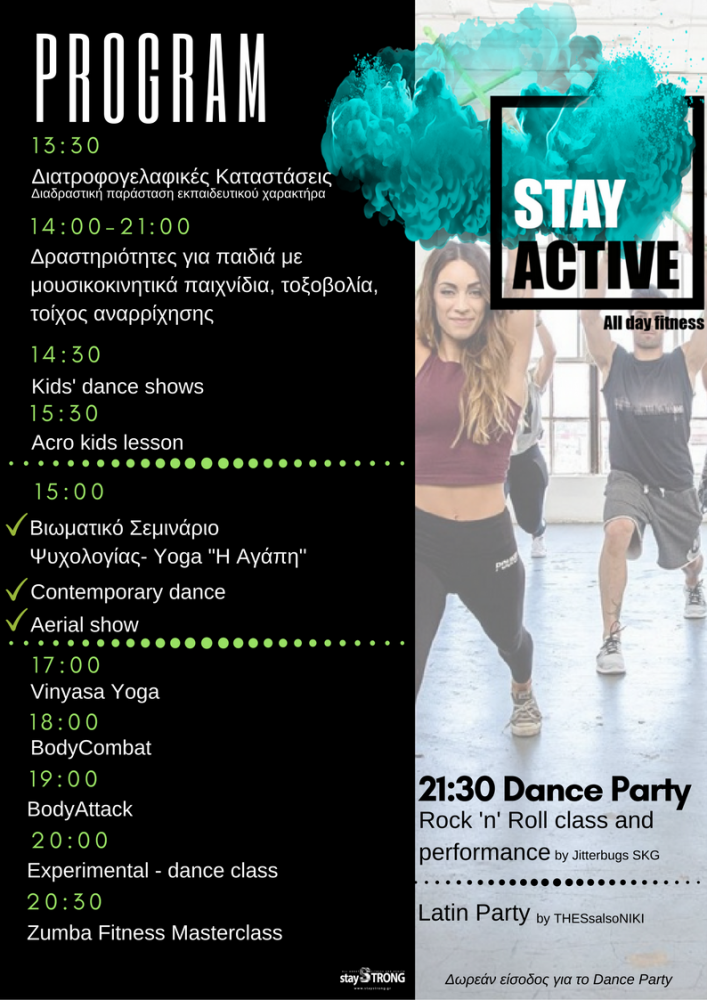 STAY STRONG - STAY ACTIVE @ WE Γυμνάσου, χόρεψε, διασκέδασε και ΚΑΝΕ ΜΙΑ ΕΥΧΗ ενός παιδιού πραγματικότητα!