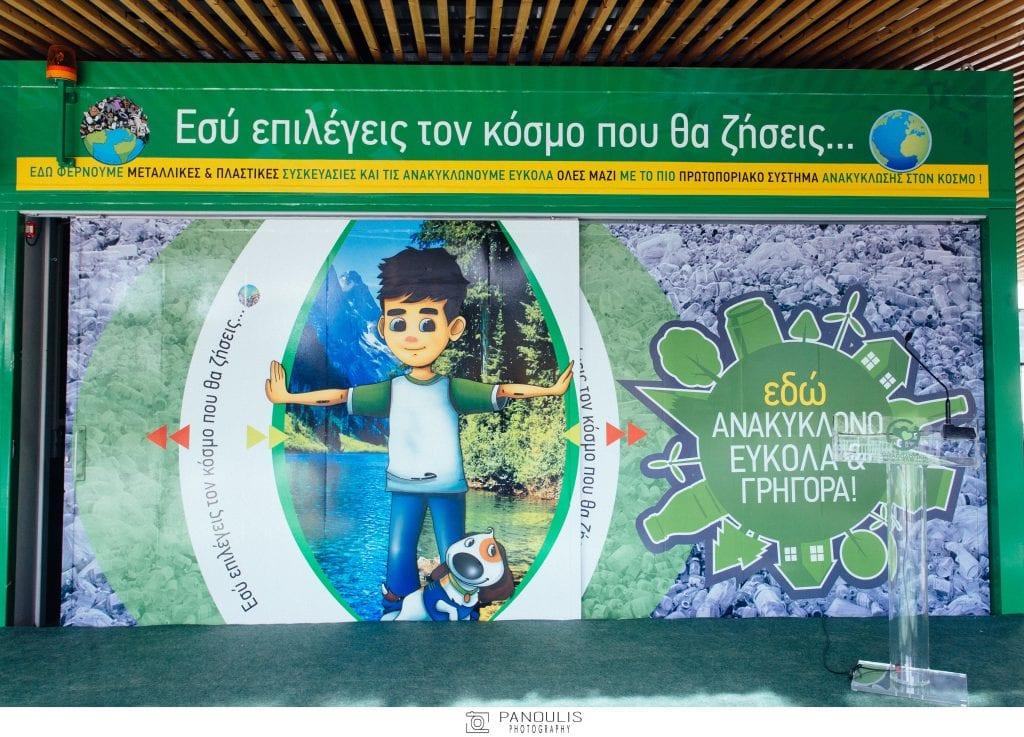 """Ο Σάκης Ρουβάς """"Πρεσβευτής της Ανταποδοτικής Ανακύκλωσης"""""""