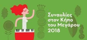 kipos-megarou-2018-cover-Naturanrg