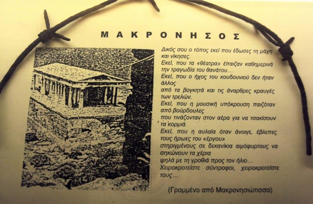 mouseio-makronisou-naturanrg